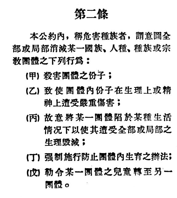 Genocide Convention - Official Chinese Text - Article 2