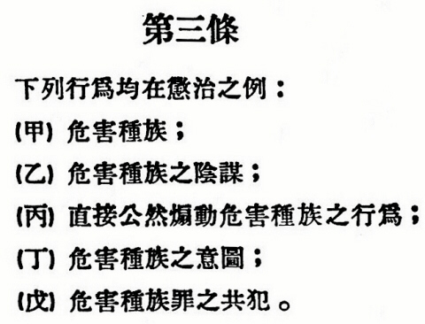 Genocide Convention - Official Chinese Text - Article 3